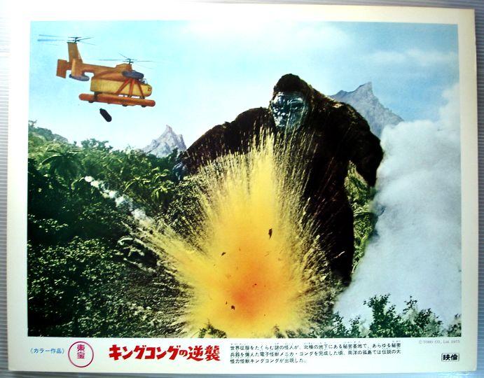 【中古】ロビーカード「キングコングの逆襲」