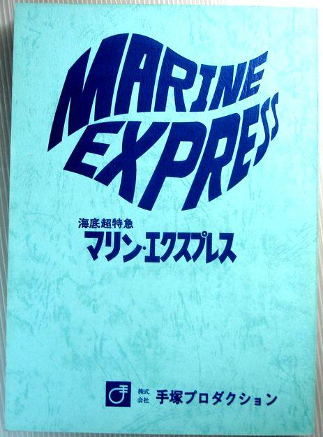【中古】アニメ台本 「海底超特急マリン・エクスプレス」