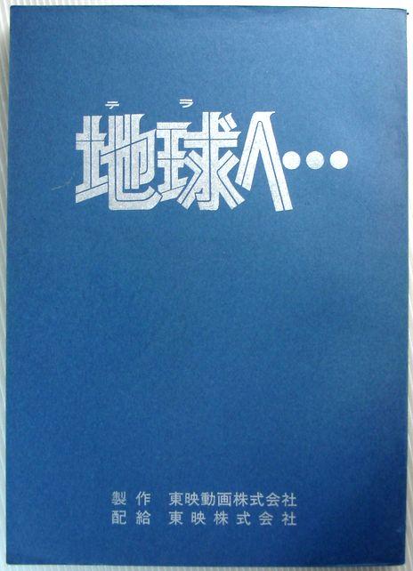 【中古】アニメ台本 「地球へ・・・」