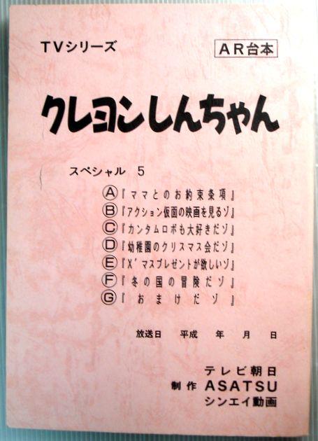 【中古】アニメ台本 「クレヨンしんちゃん」 スペシャル5