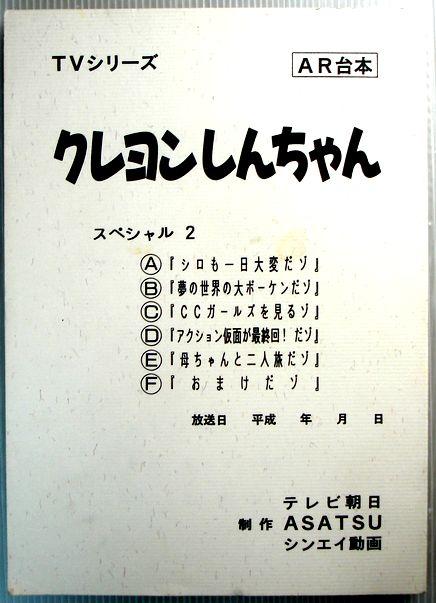 【中古】アニメ台本 「クレヨンしんちゃん」 スペシャル2