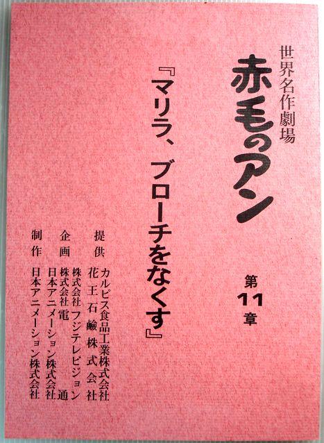 【中古】アニメ台本 「赤毛のアン」第11章
