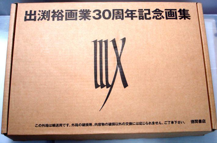 【中古】出渕裕画業30周年記念画集 IIIX(DVD付)