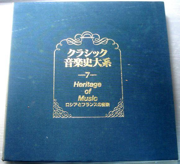 【中古レコード】クラシック音楽体系 ―7― ロシアとフランスの音楽 6枚組
