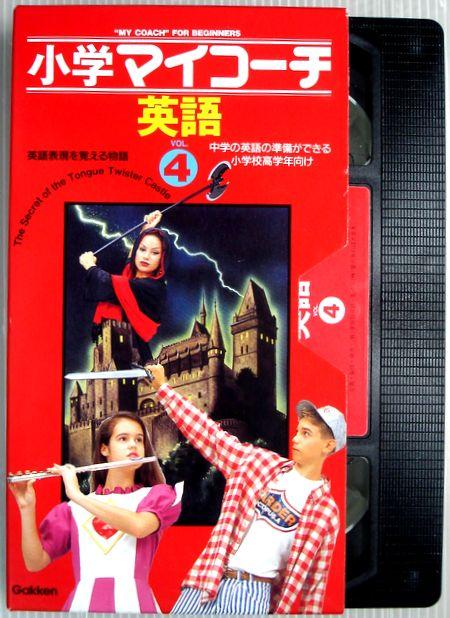 中古 小学マイコーチ セール 英語 VOL.4 コンデション=非常に良い 買い物 VHS