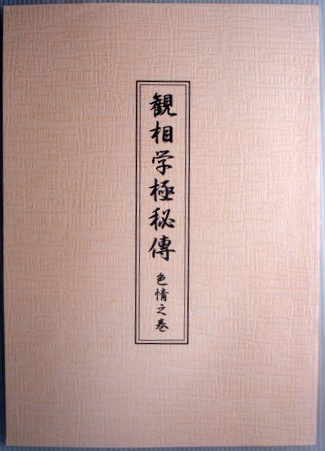 【中古】観相学極秘傳 色情之巻