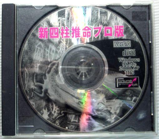 【中古CD-ROM】フォーチュンソフト 新四柱推命プロ版Ver6.0