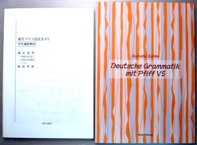 中古 新生ドイツ語文法V5 コンデション=良い 激安 メーカー公式ショップ 激安特価 送料無料