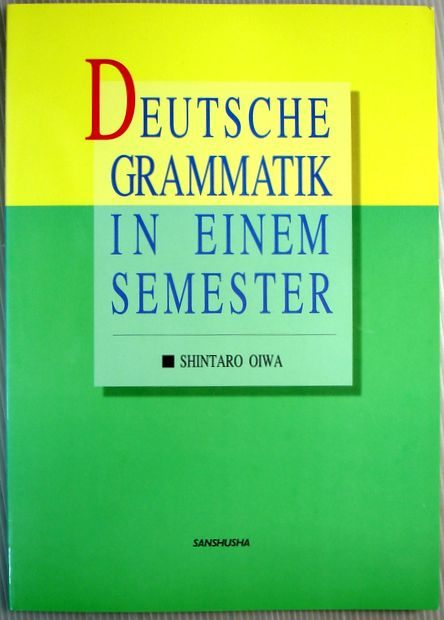 正規認証品!新規格 70%OFFアウトレット 中古 ドイツ文法を1ゼメスターで コンデション=非常に良い