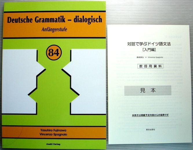 中古 ブランド買うならブランドオフ 対話で学ぶドイツ語文法 入門編 コンデション=非常に良い 定番