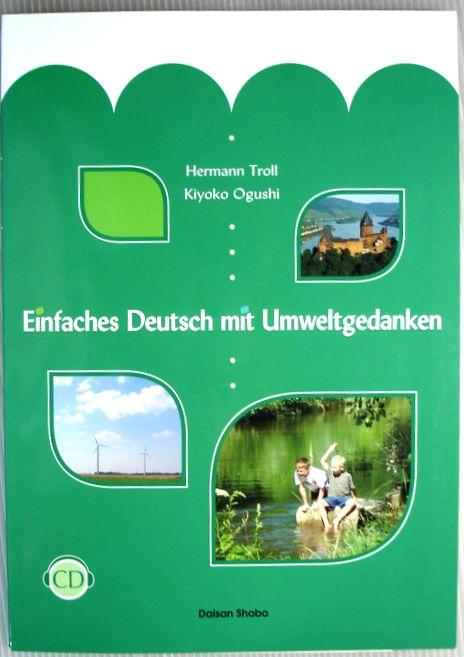 中古 (訳ありセール 格安) やさしいドイツ語―ドイツ環境問題へのアプローチ 新色追加して再販 コンデション=良い