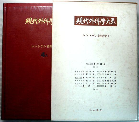現代外科学大系 4 A 【レントゲン診断学1】