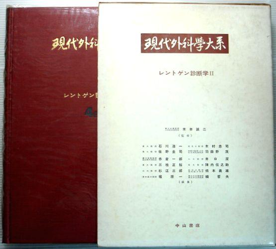 現代外科学大系 4 B 【レントゲン診断学2】