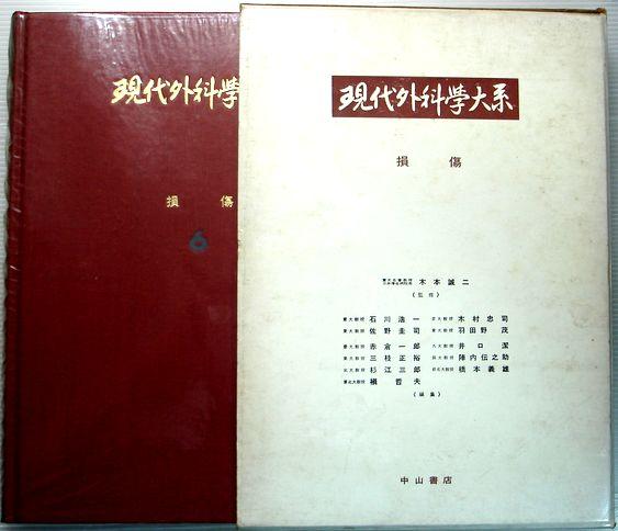 現代外科学大系 6 【損傷】
