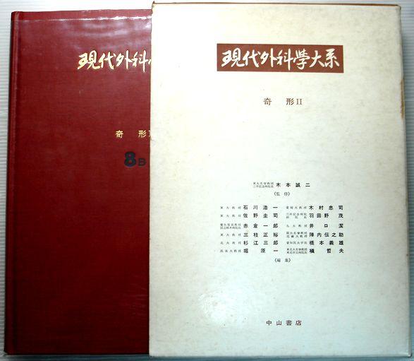 現代外科学大系 8 B 【奇形2】