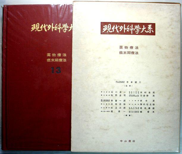 現代外科学大系 13 【薬物療法・癌末期療法】