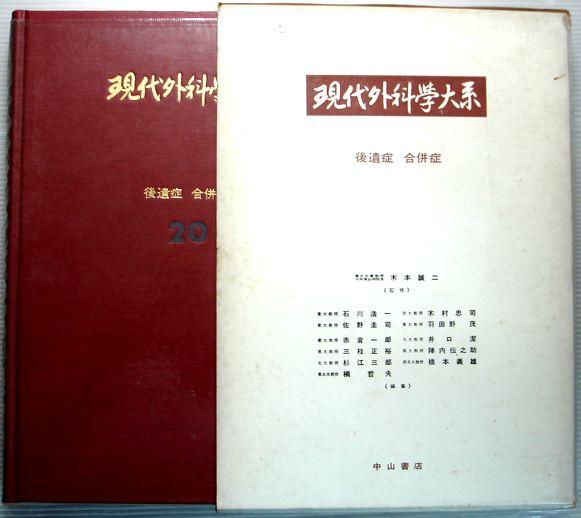 現代外科学大系 20 【後遺症・合併症】