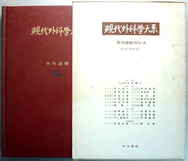 現代外科学大系 75-A 年刊追補〔外科学総論〕
