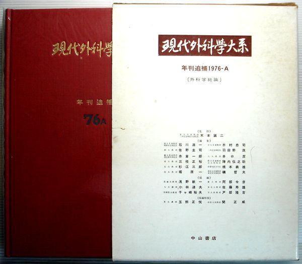 現代外科学大系 76-A 年刊追補〔外科学総論〕