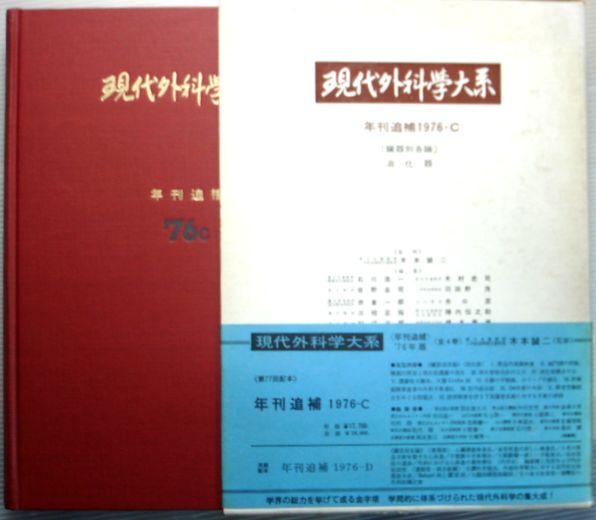 現代外科学大系 76-C 年刊追補〔臓器別各論〕消化器