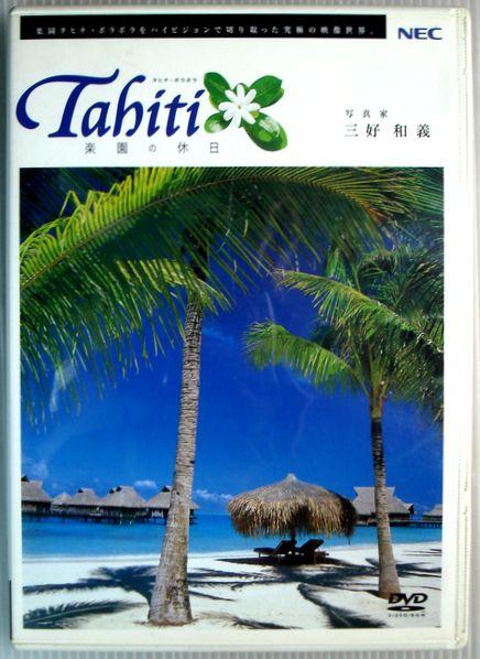 中古DVD Tahiti 値下げ 初売り 楽園の休日 コンデション=良い 三好和義