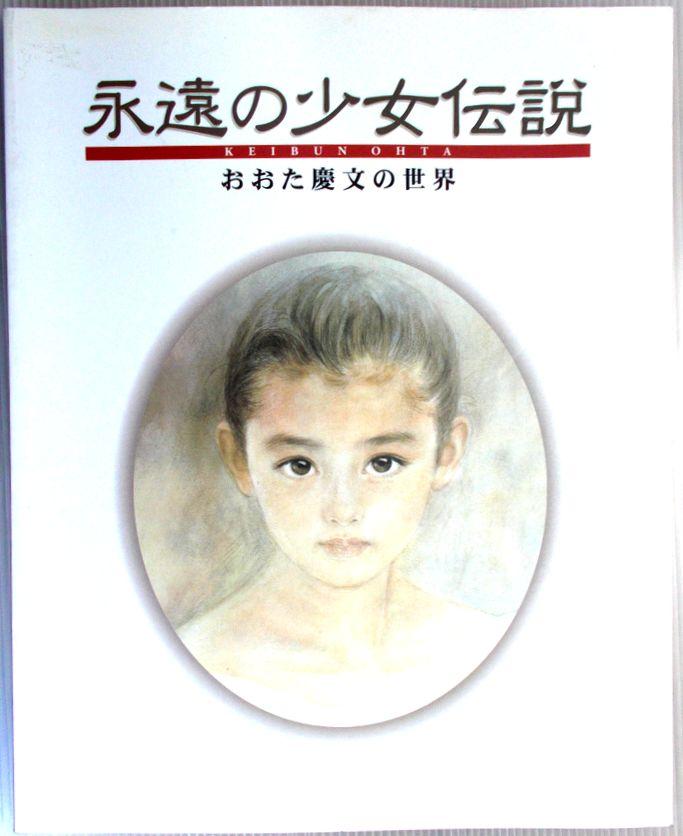 正規品送料無料 中古 永遠の少女伝説 市場 コンデション=非常に良い おおた慶文の世界