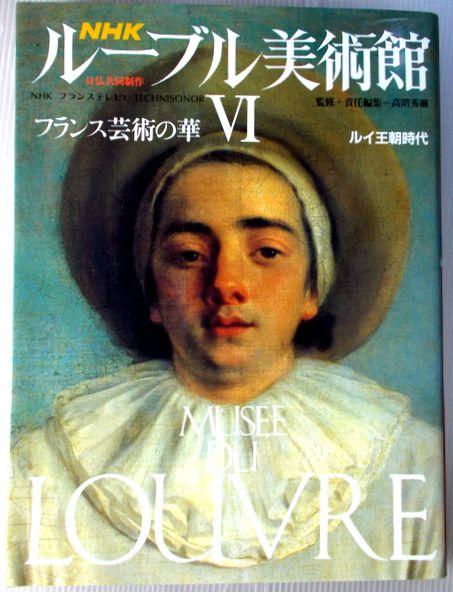 新作 大人気 中古 NHK ルーブル美術館 6 フランス芸術の華 ルイ王朝時代 毎日続々入荷 コンデション=非常に良い