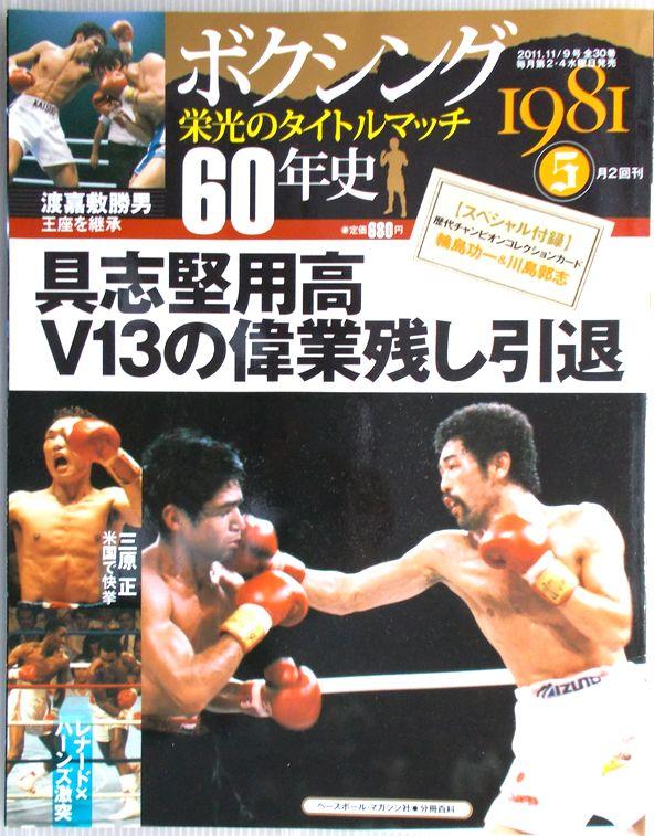 与え 中古 ボクシング 倉 栄光のタイトルマッチ 60年史 5号 2011年11 コンデション=非常に良い 9号