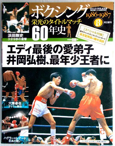 中古 メーカー在庫限り品 保障 ボクシング 栄光のタイトルマッチ 60年史 28号 8号 コンデション=非常に良い 2011年12