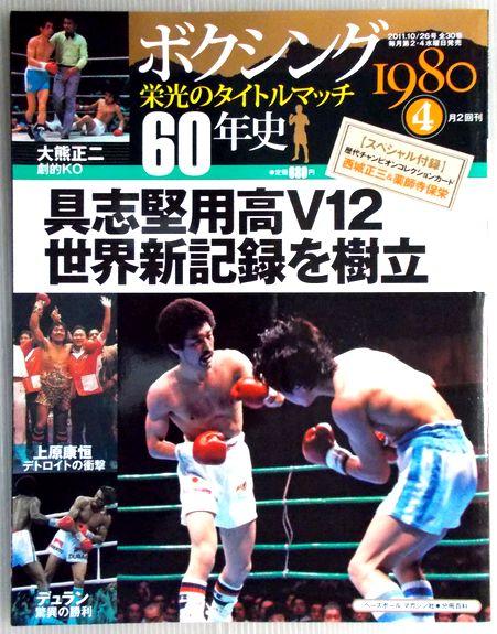 中古 ボクシング 栄光のタイトルマッチ 60年史 在庫一掃売り切りセール 4号 2011年10 コンデション=非常に良い 定番スタイル 26号