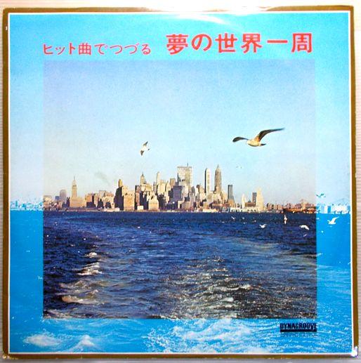 中古レコード ヒット曲でつづる 数量限定 コンデション=良い 現品 夢の世界一周