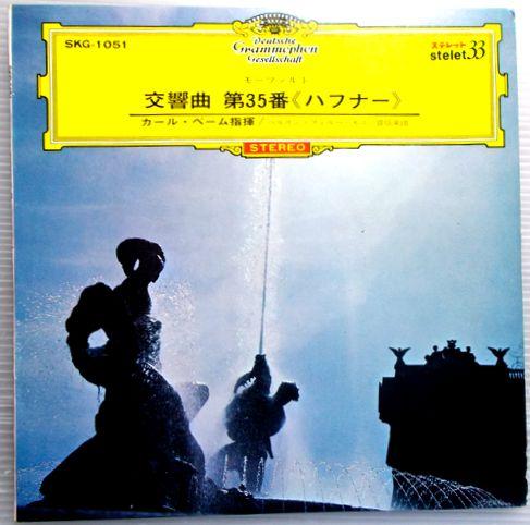 中古7インチレコード モーツァルト 交響曲第35番ニ長調K.385 ハフナー 販売期間 直営店 限定のお得なタイムセール コンデション=良い