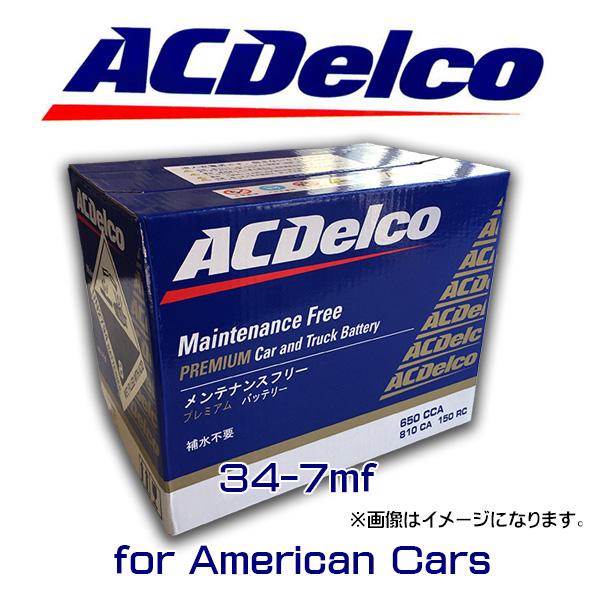 ACデルコ バッテリー 34-7MF アメ車 JEEP グランドチェロキー チェロキー ラングラー