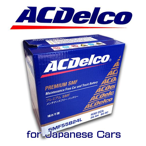 ACデルコ バッテリー SMF55B24L トヨタ ホンダ ニッサン アルファード エスティマ オデッセイ ステップワゴン ティーダ