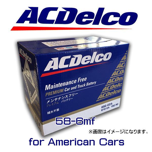 ACデルコ バッテリー 58-6MF アメ車 フォード マスタング JEEP チェロキー ラングラー