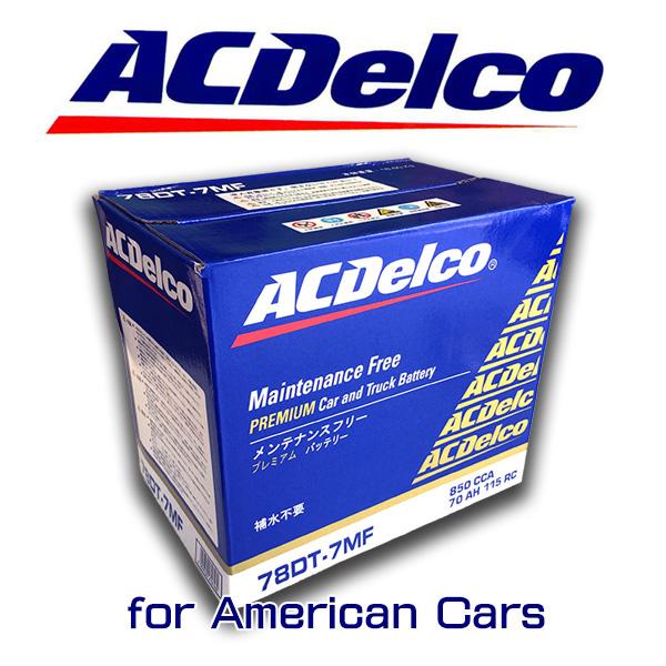 ACデルコ バッテリー 78DT-7MF アメ車 ダッジ ラムバン ラムピックアップ デュランゴ
