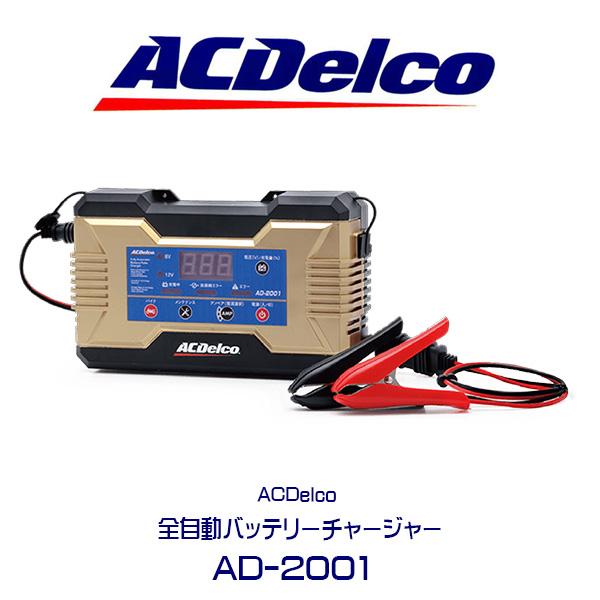 人気定番 AC Delco 全自動バッテリー充電器 AD-2001 ACデルコ Delco ACデルコ バッテリー AC 充電器, 渥美洋らんセンタースズキラン園:51b6d657 --- kuoying.net