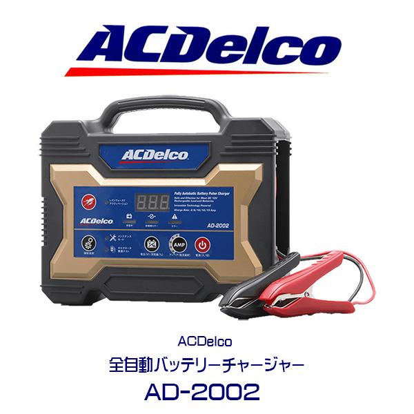 AC Delco 全自動バッテリー充電器 AD-2002 ACデルコ バッテリー 充電器