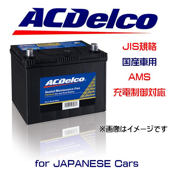 ACデルコ バッテリー AMS115D31LR 国産車用 充電制御対応 トヨタ ホンダ ニッサン スバル マツダ