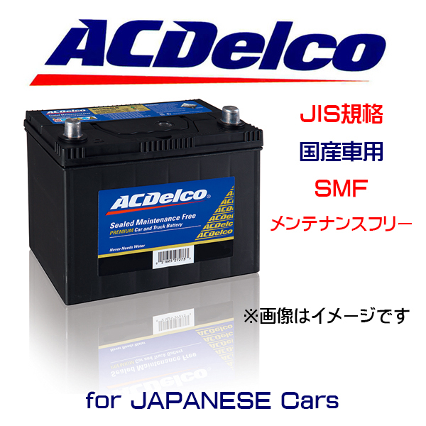 Ac Delcomaintenance Free Battery Smf80d26lr Domestic Vehicles Jis Standards For Anese Cars