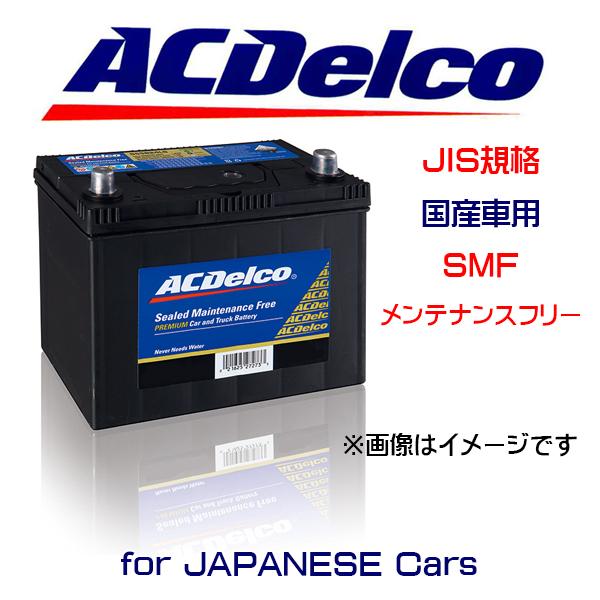 ACデルコ メンテナンスフリーバッテリー SMF80D26LR 国産車用JIS規格 トヨタ ホンダ ニッサン スバル マツダ