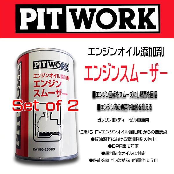 WORK PIT (Nissan) engine oil additives engine smoother gasoline / diesel cars for former names (S-FV engine oil Strengthener) KA150-25083 chemical