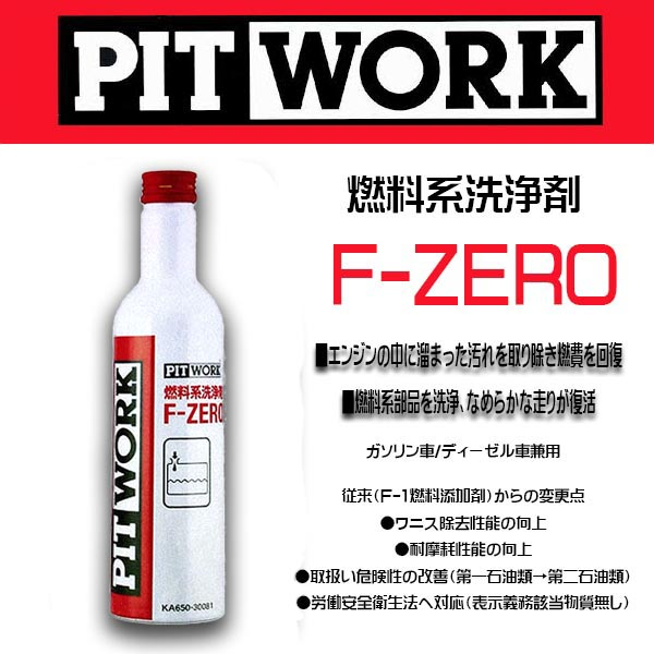 PIT WORK (닛산 부품) 연료 첨가제 F-ZERO 가솔린/디젤 겸용 옛 이름 (F-1 연료 첨가제) KA650-30, 081 케미컬