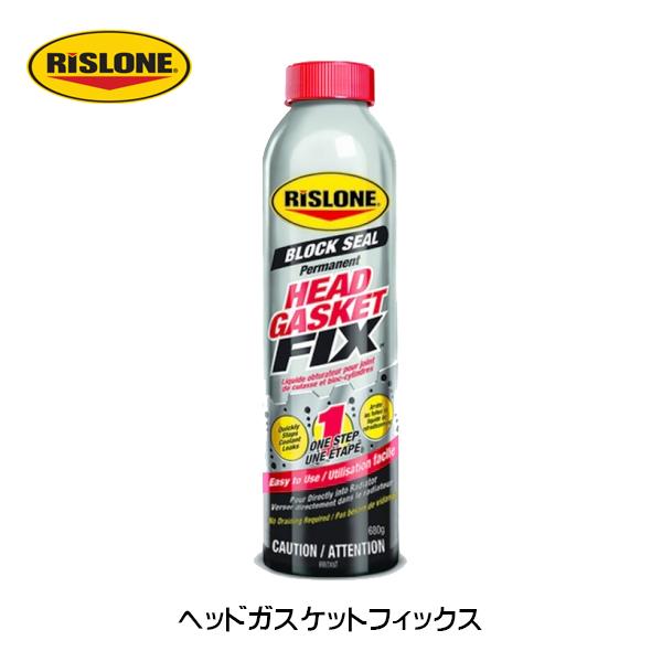 漏れ止め剤の定番 リスローン リスローン RISLONE  ヘッドガスケットフィックス RP-61110 ブロックシール漏れ対応