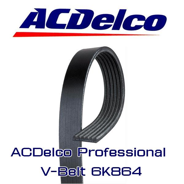 AC Delco 6K864 Vベルト エクスプローラー グランドチェロキー アメ車