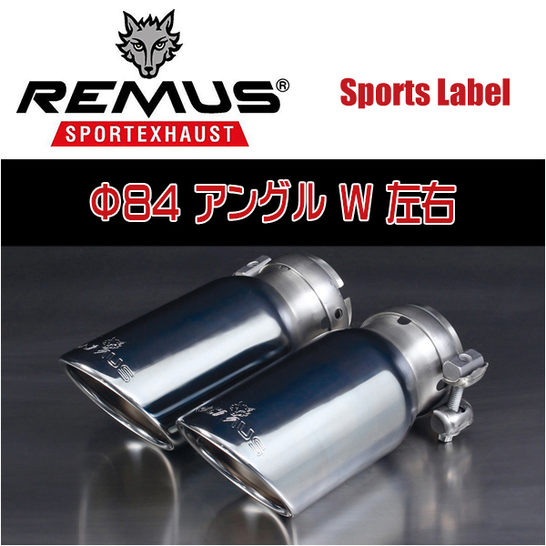 REMUS SPORTS LABEL EXHAUST GOLF7 GTI/GTI パフォーマンス/専用テール単品 Φ84 アングル W 左右/0046 55S