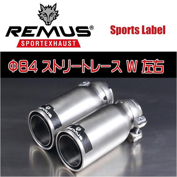REMUS SPORTS LABEL EXHAUST GOLF7 GTI/GTI パフォーマンス/専用テール単品 Φ84 ストリートレース W 左右/0046 83C