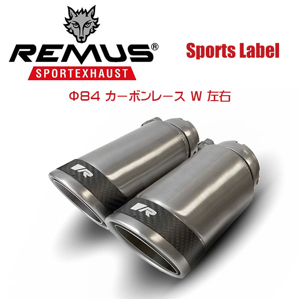 REMUS SPORTS LABEL EXHAUST GOLF7 GTI/GTI パフォーマンス/専用テール単品 Φ84 カーボンレース W 左右/0046 83CS