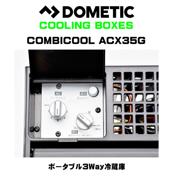 DOMETIC (ドメティック) portable 3Way refrigerator ACX35G refrigerator portable  air conditioner box