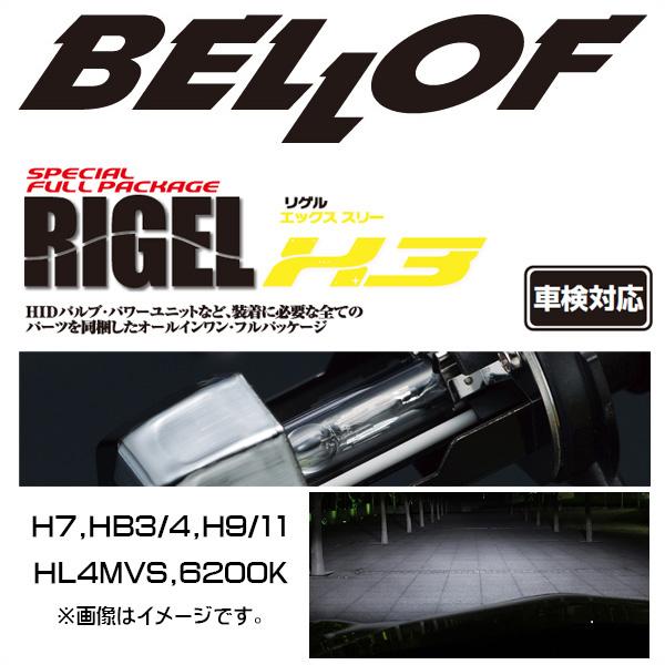 BELLOF (ベロフ) HID 올인원 키트 RIGEL (リゲル) X3 HB3/HB4 6200k/제 논/사용자 지정 02P07Nov15